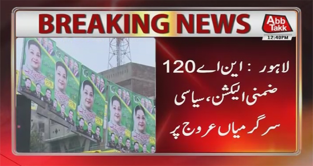 NA-120 By Election: Political Activities Continue In Full Swing
