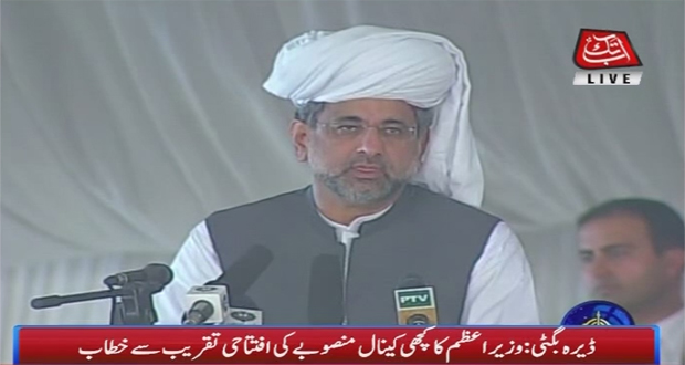 Dera Bugti: PM Addresses in Inaugural Ceremony of Kachhi Canal Project