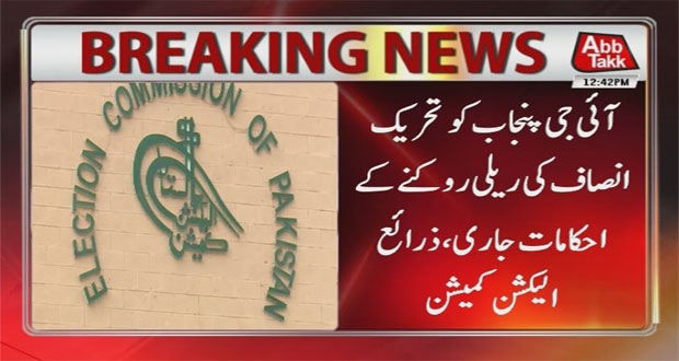 ECP Issues Order To Stop PTI Rally in NA-120