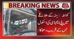 School Bus Targeted in Remote-Controlled Blast in Quetta