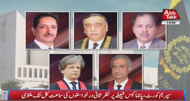 Panama Case: SC Adjourns Hearing of Review Petition