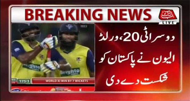 2nd T20: WXI Beat Pakistan in a Thriller