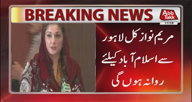 Maryam To Leave for Islamabad to Appear Before AC Today