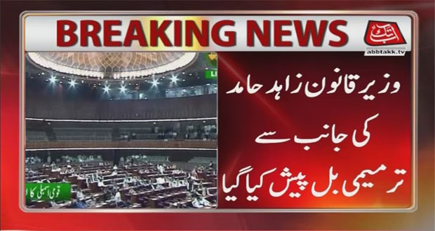 NA Passes Electoral Bill 2017 Amid Opposition Ruckus
