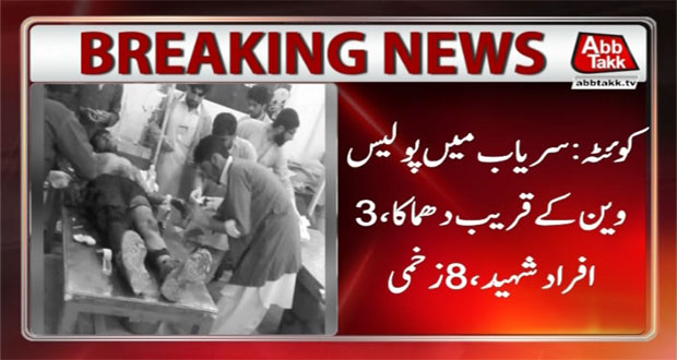 Quetta: 3 Cops among 8 Martyred in Bomb Blast in Suryab Area