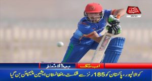 U-19 Asia Cup: Afghanistan Outclass Pakistan by 185-Runs in Final