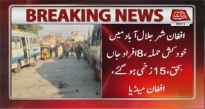 Explosion Kills At Least Eight in Afghanistan's Jalalabad