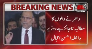 Interior Minister Maintains Strict Response For Sit-in Protesters