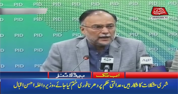Interior Minister Calls for All Factions Scholars Meeting
