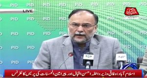 Islamabad: Interior Minister Ahsan Iqbal's Press Conference