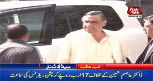 I Don't Need Any Office: Dr Asim