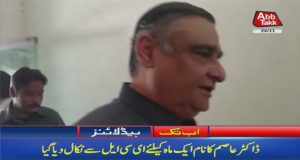 Interior Ministry Strikes off Dr Asim Name from ECL