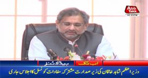 PM Abbasi Chairs CCI Meeting To Discuss Various Matters