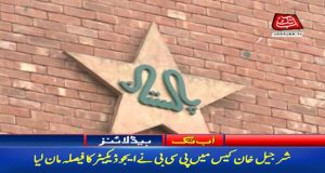 PCB Decides Not to Take Further Action in Sharjeel, Latif Case