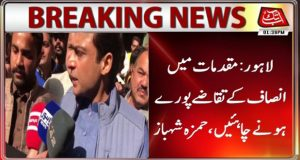 Requirements of Justice Should be Fulfilled in Cases: Hamza