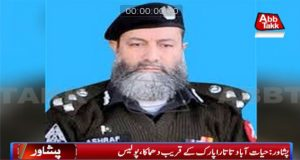 Senior Police Official Martyred in Peshawar Suicide Blast