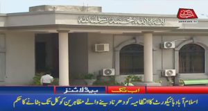IHC Orders Islamabad Admin to Remove Protesters