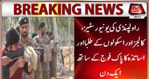 Rawalpindi: Universities, Colleges, Schools' Students and Teachers Spent a Day With Pakistan Army