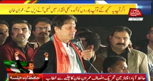 "Imran Lashes Out Nawaz, Says ""His Ideology is Only Corruption"""