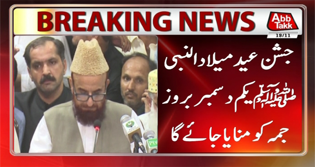 Rabiul-Awwal Moon Sighted: Ruet-e-Hilal Committee