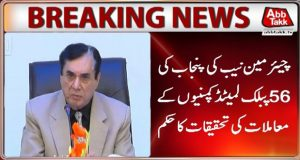 NAB Chief Orders Investigation into 'Corruption' in 56 Punjab Cos