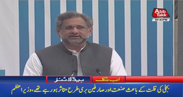 PM Abbasi Inaugurates LNG Import Terminal At Port Qasim