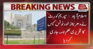 SC Issues Written Orders of Faizabad Sit-in Case