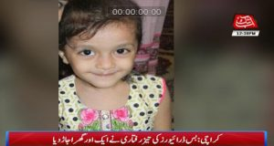 Six Year-old Girl Killed in Karachi Bus Crash
