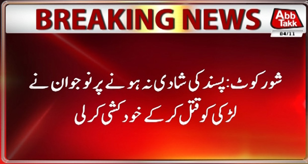 Shorkot Youth Commits Suicide After Killing A Girl Over Refusal Of