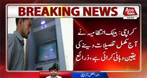 Karachi: Bank Assures FIA to Provide Complete Details in Skimming Case Today