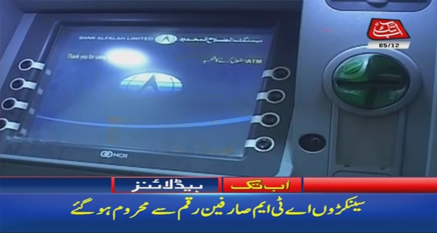 how to use atm machine in pakistan