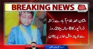 8-year Old Child Goes Missing in Multan