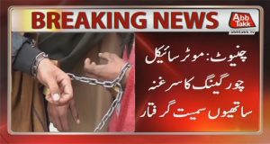 Chiniot: CIA, Police Arrest Motorcycle Robber Gang, Recover 17 Motorcycles