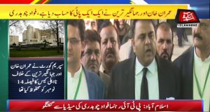 Hudaibia Case: Fawad Chaudhry Accuses NAB of Collusion