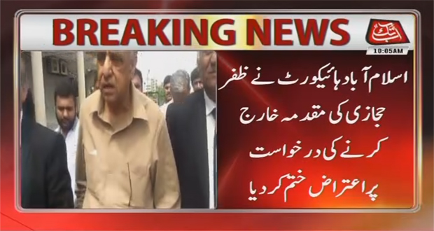 Record Tempering: IHC to Hear Hiajzi's Petition for Quashing FIR on 20th