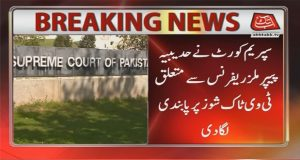 SC Restrains Media To Conduct Talk Shows on Hudaibia Case