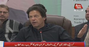 Our Issues Were Never Resolved, Industrialists Tell Imran
