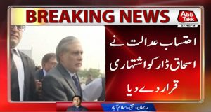Dar Declared Proclaimed Offender in NAB Reference