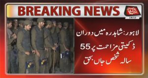 Lahore: 55 Year Old Man Killed by Robbers for Putting Up Resistance