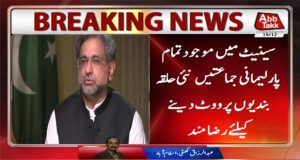 Parties Agree to Pass Delimitation Bill from Senate on 19th