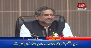 Fata Reforms: PM Chairs Parliamentary Leaders' Meeting