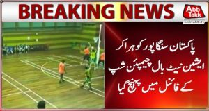 Pakistan Thrash Singapore, qualify for Asian Netball Championship's Final