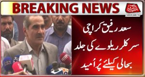 Railway Minister Saad Rafique Hopeful of KCR's Resumption
