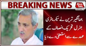 Jahangir Tareen Resigns as PTI General Secretary