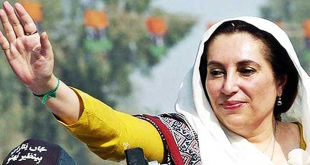 Glimpses of Benazir Bhutto's Life And Political Career