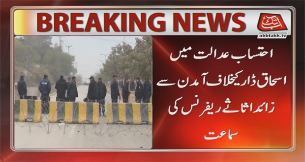 AC Resume Hearing of Assets Reference Against Dar Today