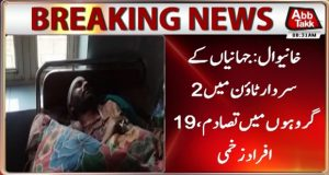 Khanewal: 19 Injured in Clash Between Two Groups in Sardar Town