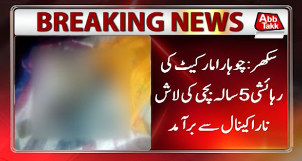 Sukkur: 5 Year Old Missing Child Body Found in Canal