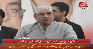 Only PPP Can Pull Country Out of Crises: Zardari