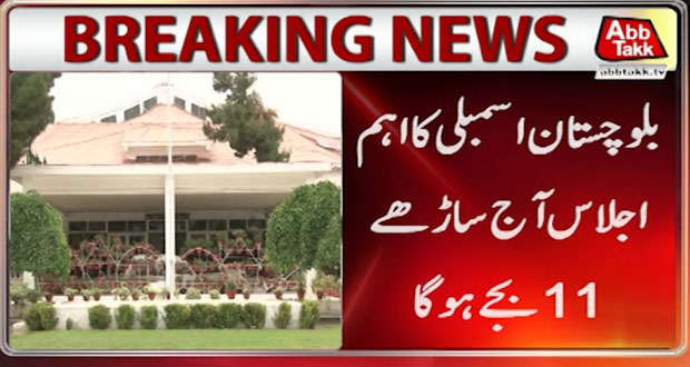 Baluchistan Assembly to Meet Today to at 11:30 AM
